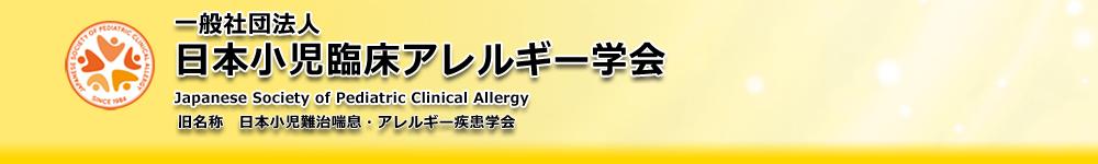 日本小児科臨床アレルギー学会ロゴ